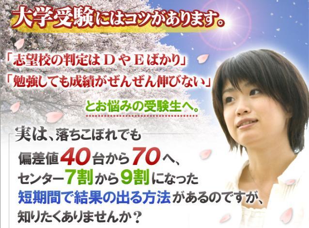 現役医学部生の大学受験勉強法マニュアル.jpg